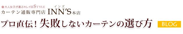 カーテン通販専門店INN'S(インズ)