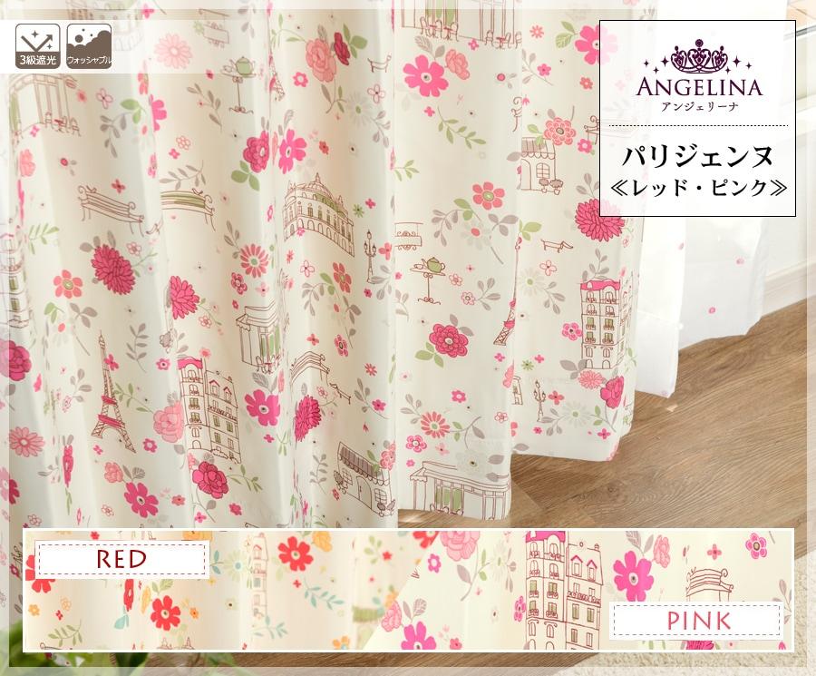 女の子の子供部屋カーテン 3級遮光カーテン パリジェンヌ