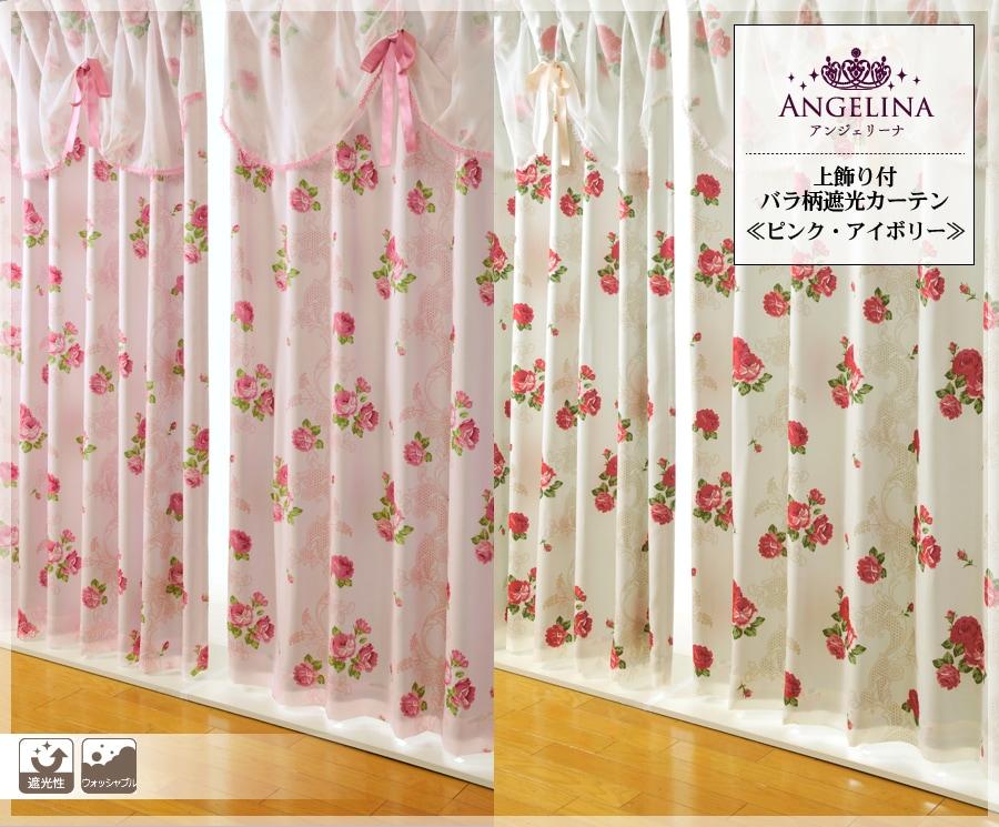女の子の子供部屋カーテン 上飾り付きバラ柄カーテン