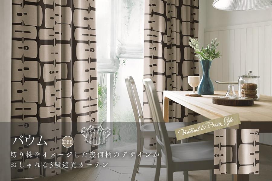 Baum。切り株をイメージした幾何柄のデザインがおしゃれな北欧調3級遮光カーテン