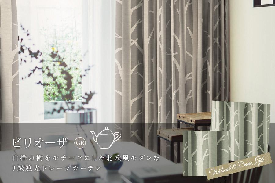Birioza。白樺の樹をモチーフにした北欧風モダンな3級遮光ドレープカーテン