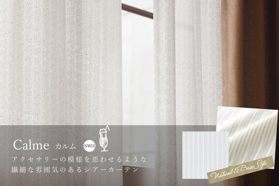 アクセサリーの模様のようを思わせるような繊細な雰囲気のあるシアーカーテン