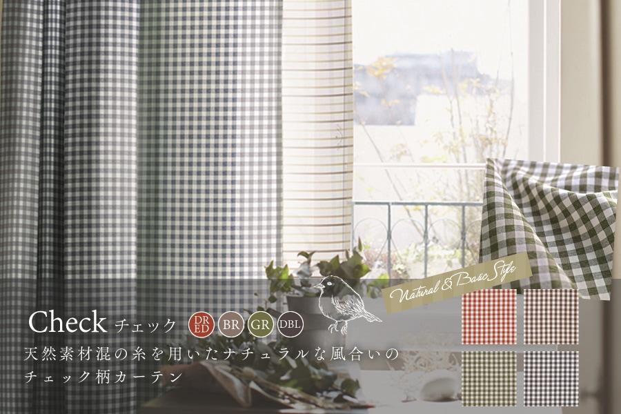 Check。天然素材混の糸を用いたナチュラルな風合いの北欧調チェック柄カーテン