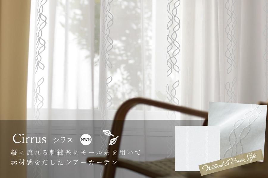 縦に流れる刺繍糸にモール糸を用いて素材感をだしたシアーカーテン