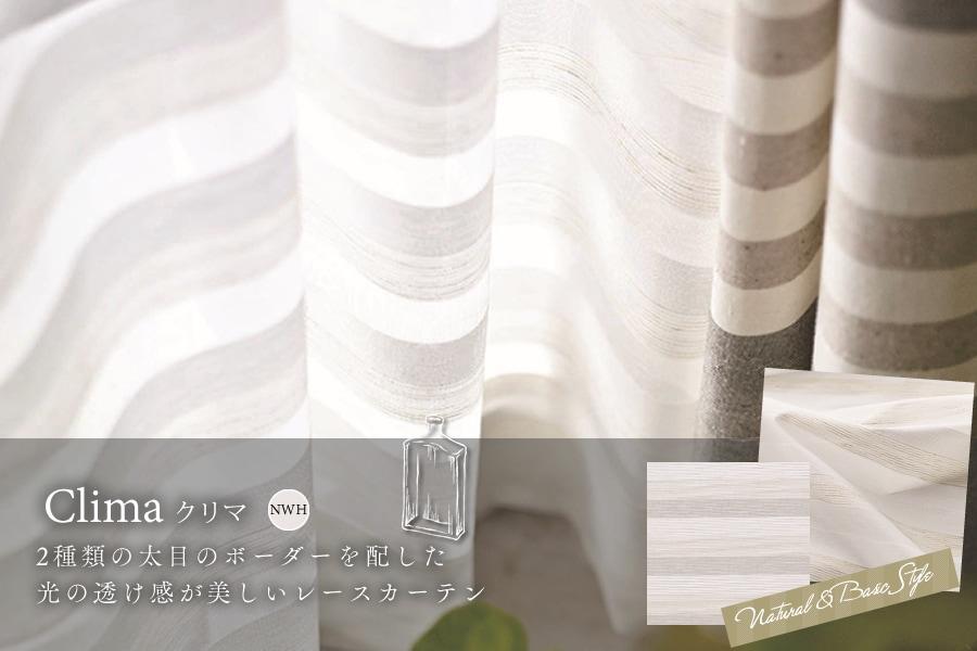 Clima。2種類の太目のボーダーを配した光の透け感が美しいおしゃれなレースカーテン