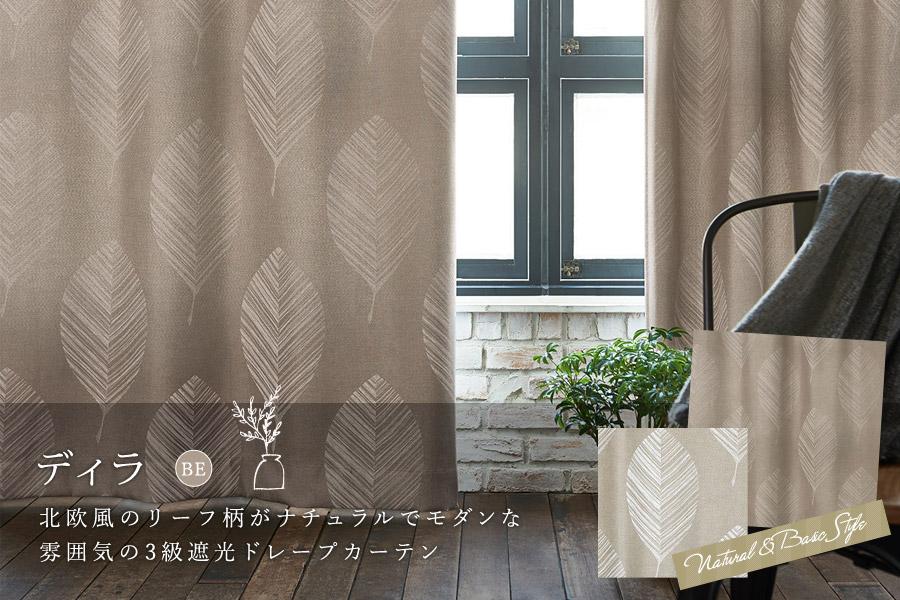 Dila。北欧風のリーフ柄がナチュラルでモダンな雰囲気の3級遮光ドレープカーテン