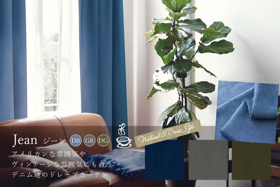 アメリカンな雰囲気やヴィンテージな雰囲気にも合うデニム地のドレープカーテン