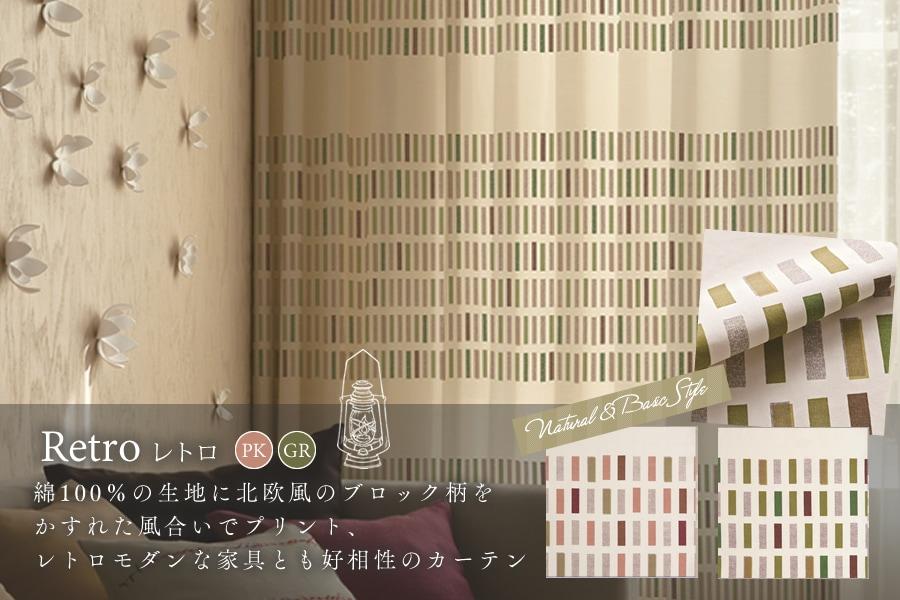 Retro。綿100%の生地に北欧風のブロック柄をかすれた風合いでプリント、レトロモダンな家具とも好相性のおしゃれなカーテン