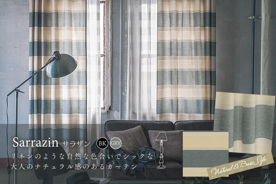 Sarrazin。リネンのような自然な色合いでシックな大人のナチュラル感のあるおしゃれなカーテン