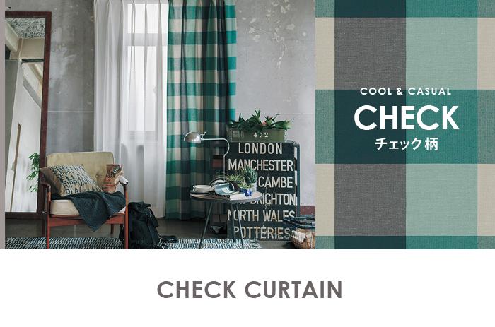 チェックカーテン