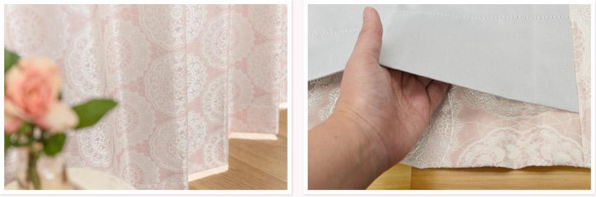 高い断熱効果をお望みの方に 遮光裏地付き二重カーテン