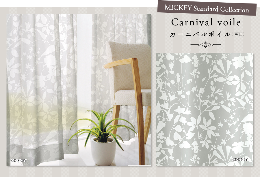 Carnival voile カーニバルボイル