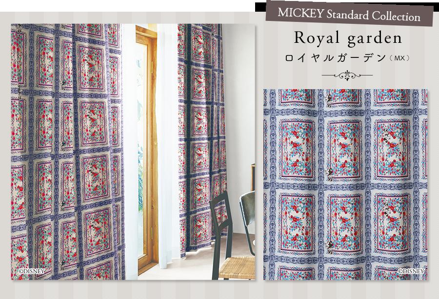 Royal garden ロイヤルガーデン