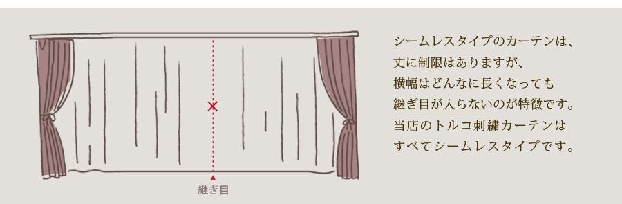 シームレスタイプのカーテンは、丈に制限がありますが、横幅はどんなに長くなっても継ぎ目が入らないのが特徴です。当店のトルコ刺繍カーテンは全てシームレスタイプです。
