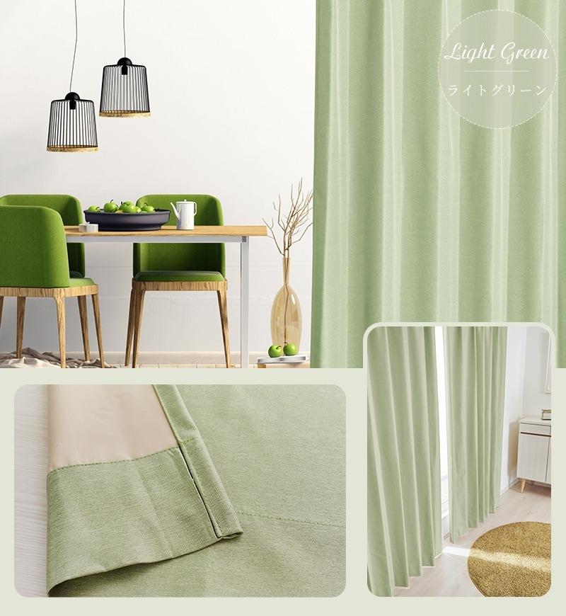 LightGreen ライトグリーン