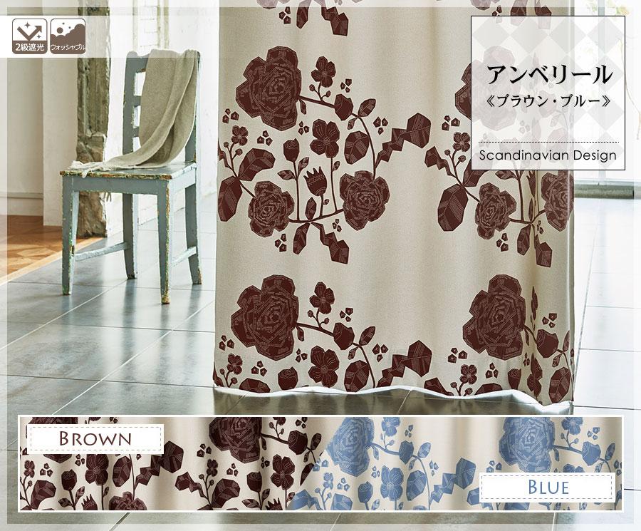 北欧デザインカーテン アンベリール