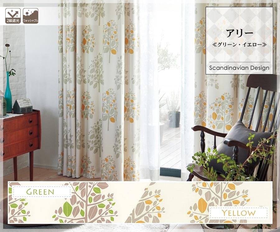 北欧デザインカーテン アリー