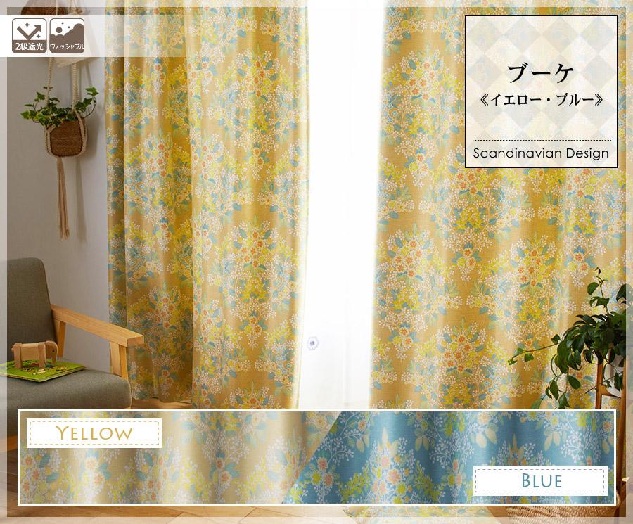 北欧デザインカーテン ブーケ