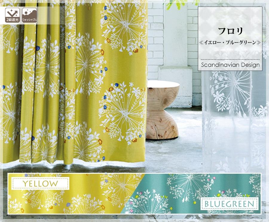 北欧デザインカーテン フロリ