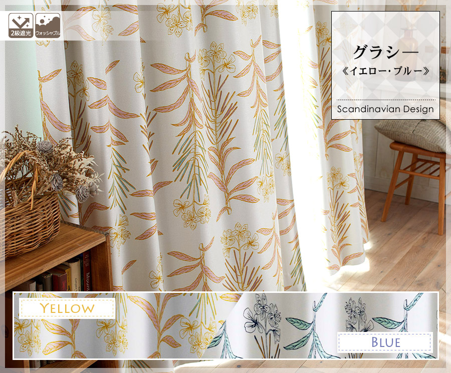 北欧デザインカーテン グラシ―