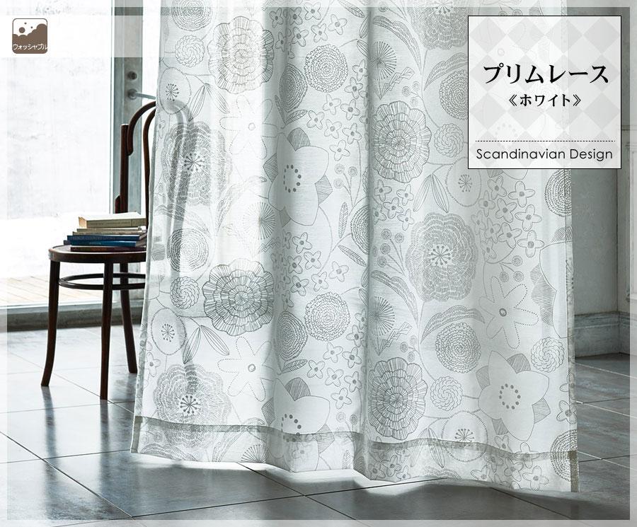 北欧デザインカーテン プリムレース