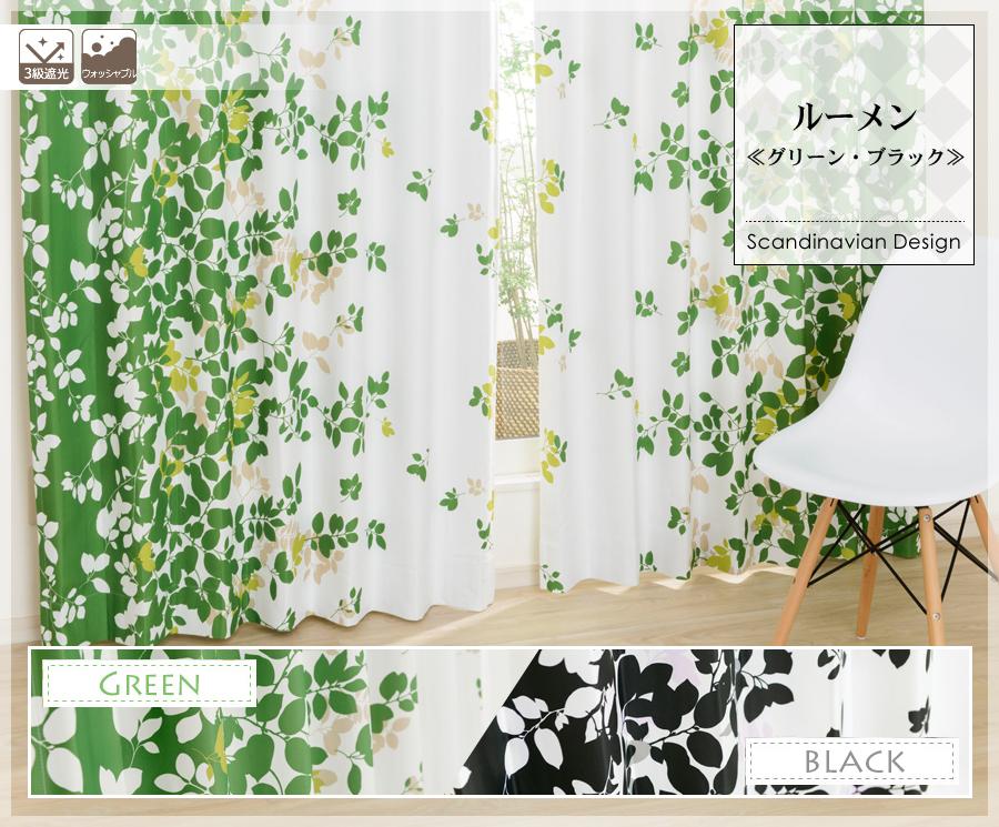 北欧デザインカーテン ルーメン