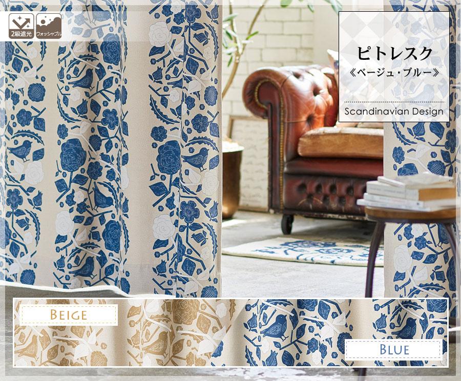 北欧デザインカーテン ピトレスク