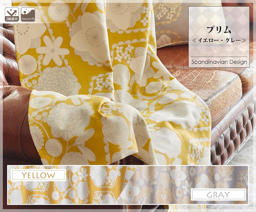 北欧デザインカーテン プリム