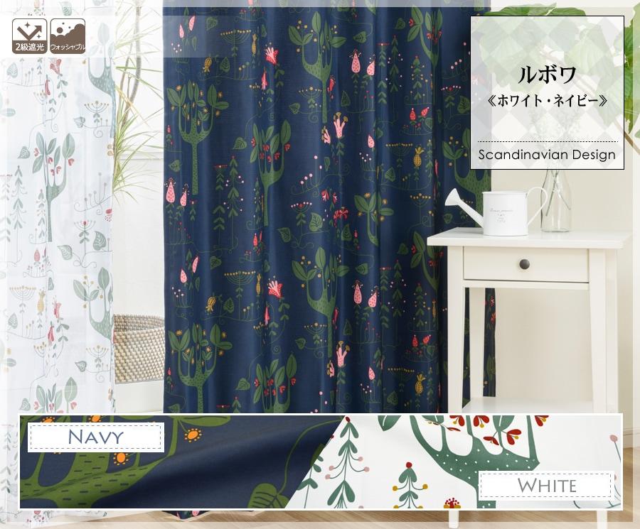 北欧デザインカーテン ルボワ