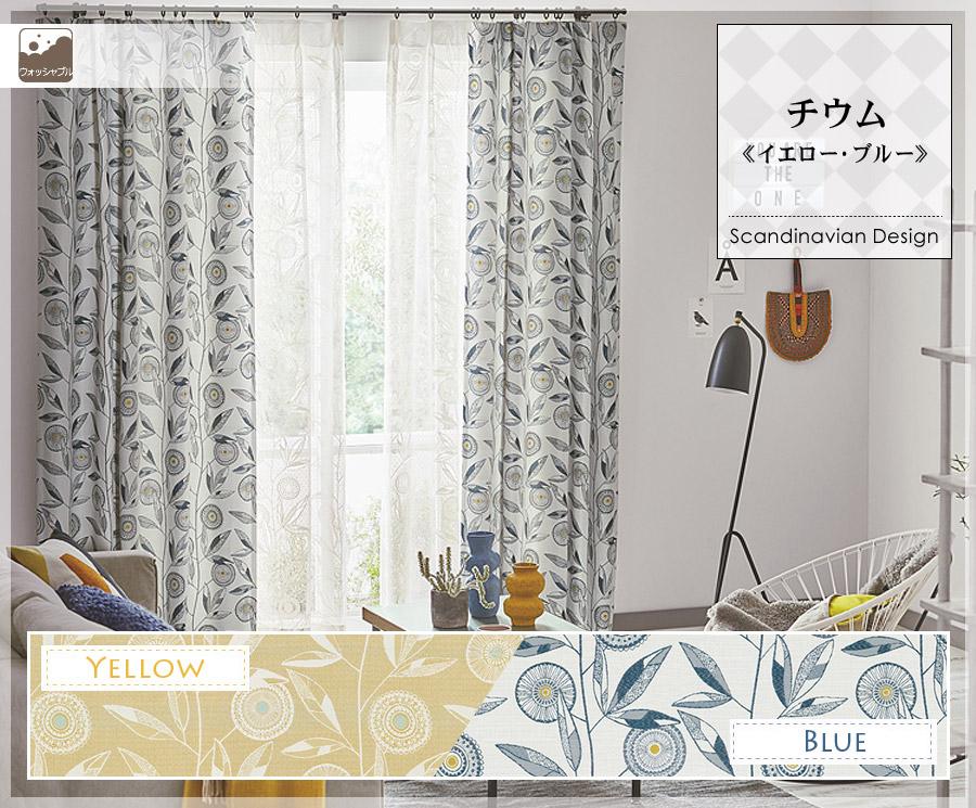 北欧デザインカーテン チウム