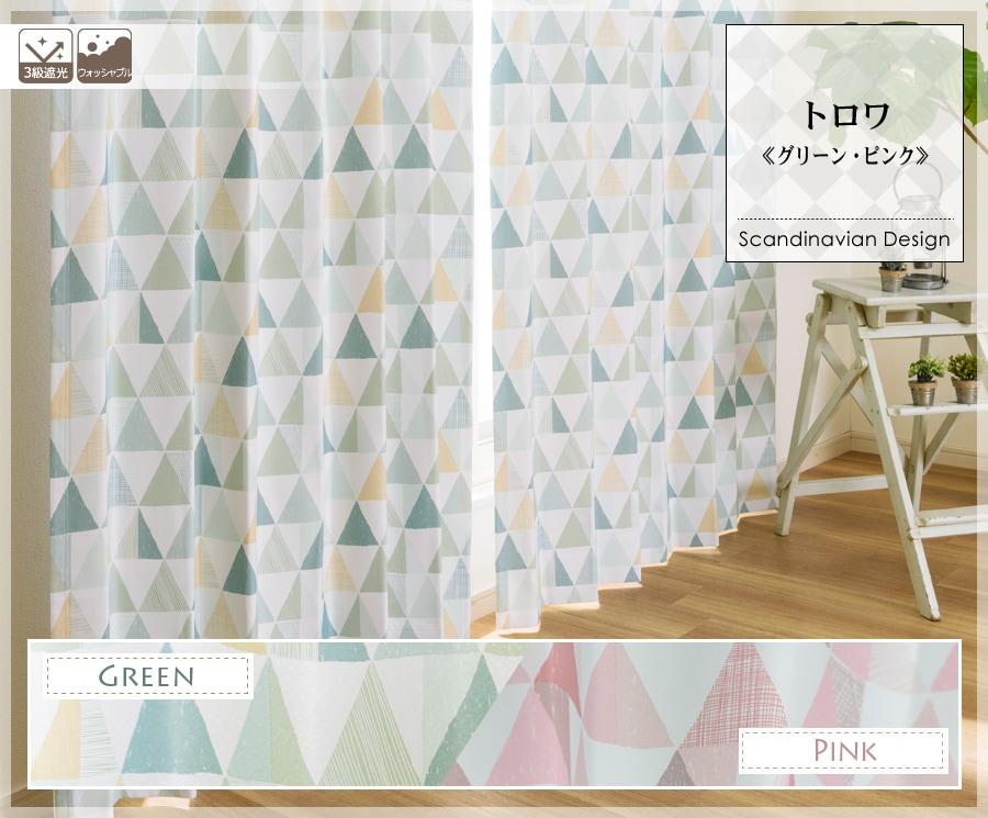 北欧デザインカーテン トロワ
