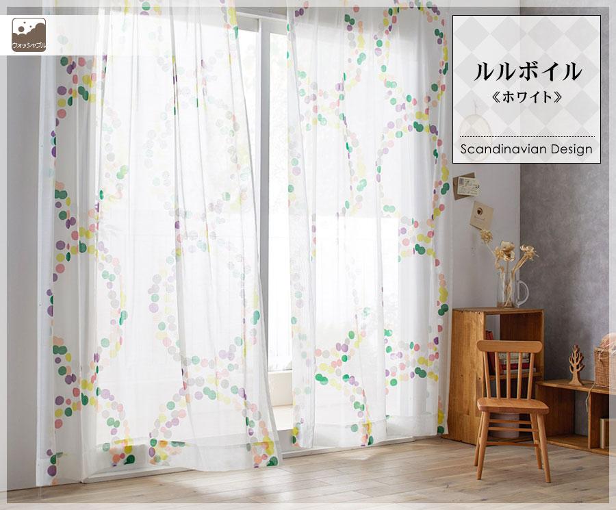北欧デザインカーテン ルルボイル