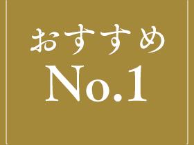 おすすめNo.01