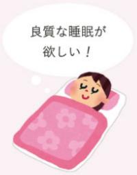良質な睡眠が欲しい
