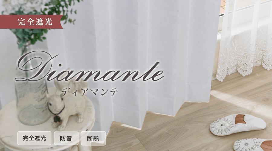 遮光率100% 完全1級遮光カーテン 清潔感のある白い1級遮光カーテン ディアマンテ
