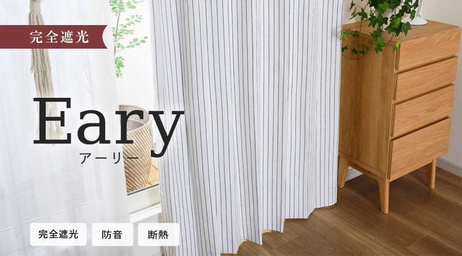 綿100%のやさしい風合いと遮光率100%を兼ね備えた完全1級遮光カーテン アーリー