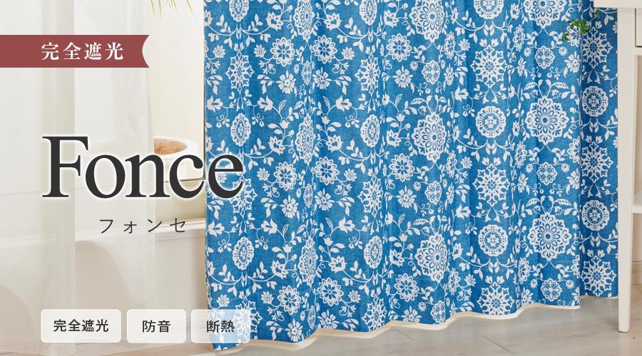 遮光率100%鮮やかなブルーに白の花柄が映える完全遮光カーテン フォンセ(D-1142)