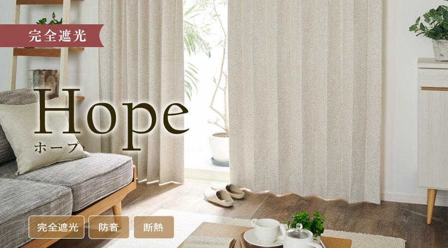 完全遮光 naturalなのに完全遮光 天然素材の1級遮光カーテン Hope ホープ 1級遮光 防音 断熱