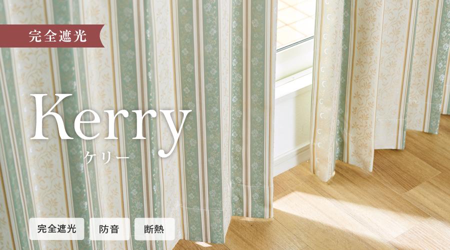 遮光率100%クラシカルなデザインの完全遮光カーテン ケリー(D-1139)