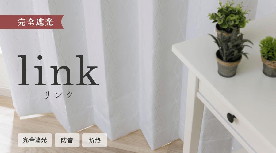 遮光率100% 完全1級遮光カーテン 清潔感のある白い1級遮光カーテン リンク