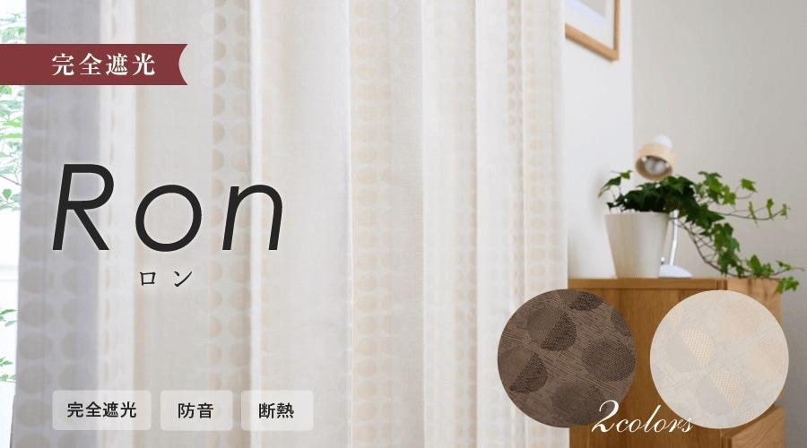 丸柄とストライプのコントラストがおしゃれなジャガード織 完全1級遮光カーテン ロン