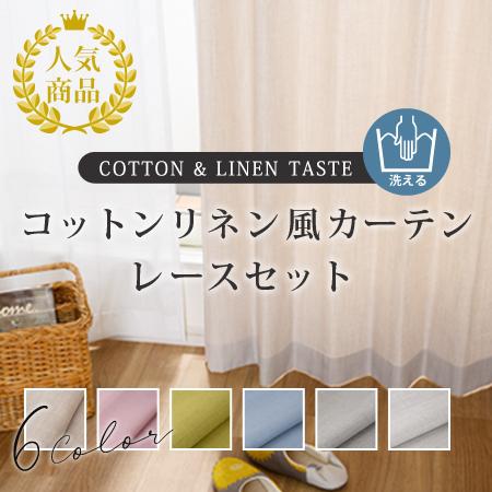 洗える天然素材風カーテンおまとめレースセット