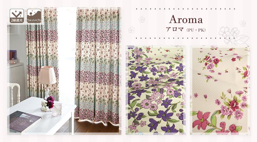 大人の花柄カーテン アロマ