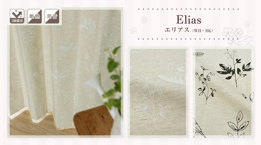 大人の花柄カーテン エリアス