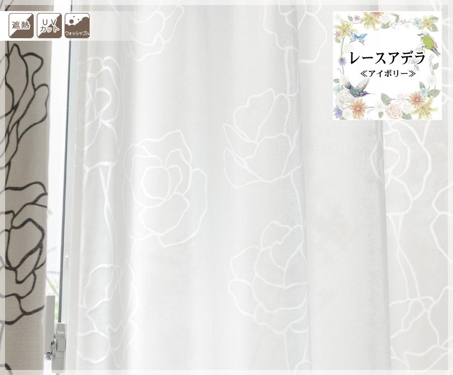 大人の花柄カーテンレースアデラ