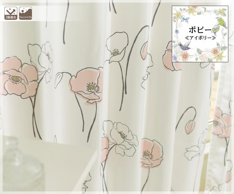 大人の花柄カーテンポピー