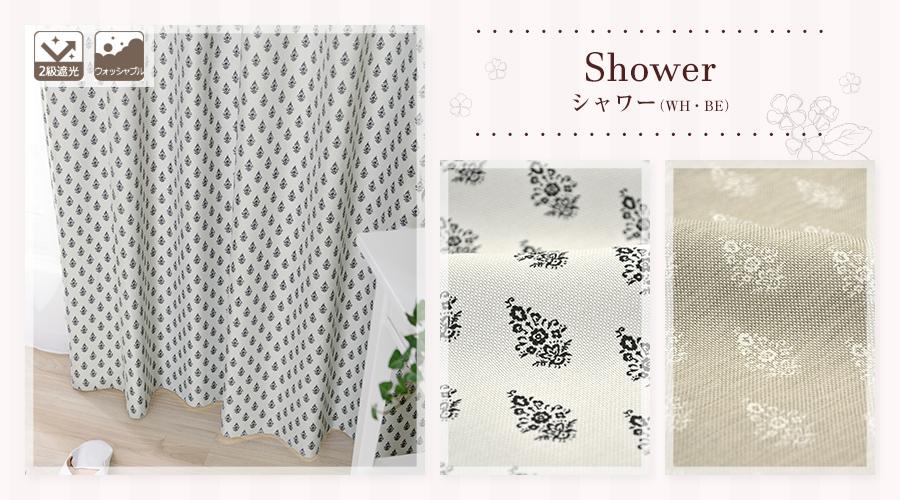 大人の花柄カーテン シャワー