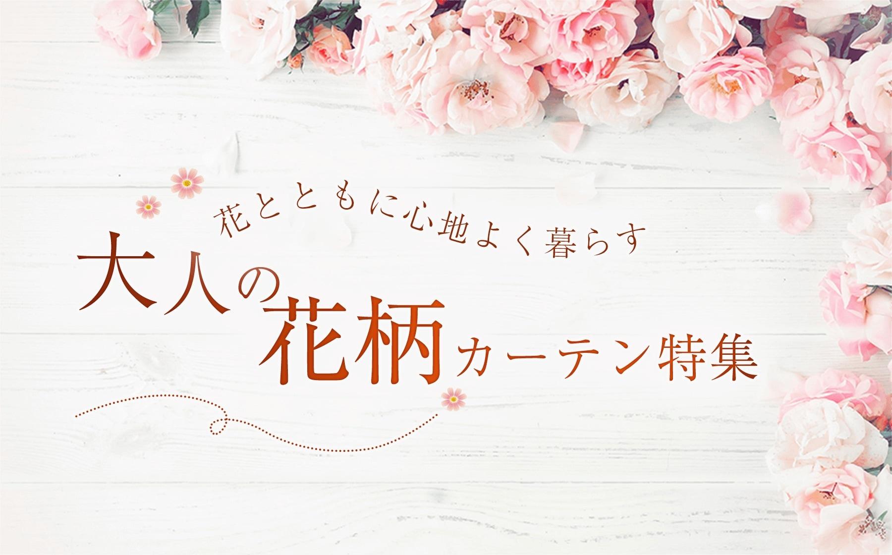 花とともに心地よく暮らす 大人の花柄カーテン