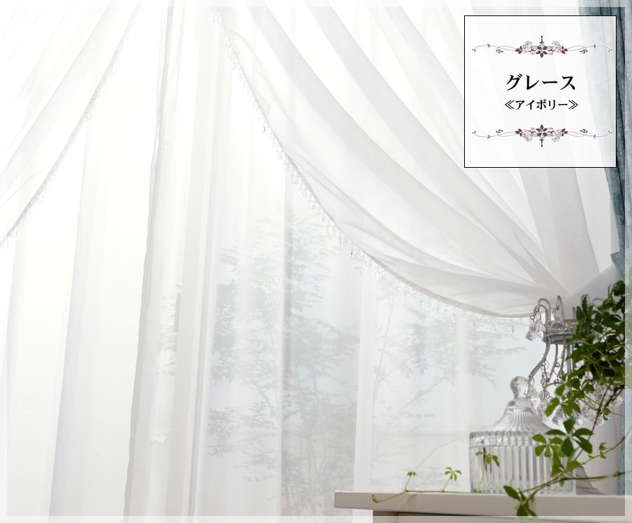 キレイ目レースカーテン グレイス