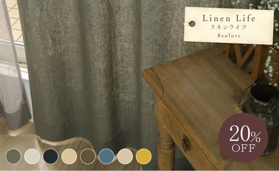 Linen Life リネンライフ 8colors